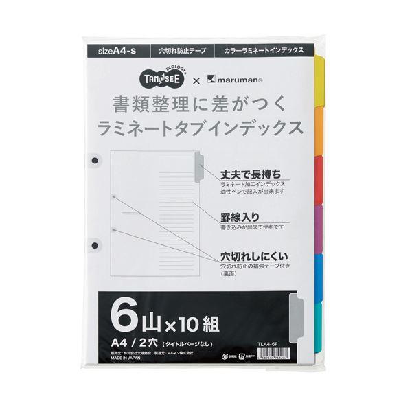 (まとめ) TANOSEEラミネートタブインデックス A4 2穴 6山 1パック(10組) 【×10セット】 送料無料!