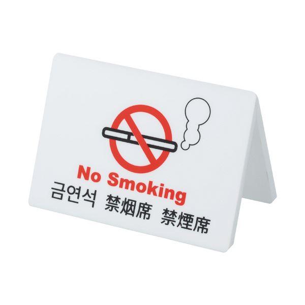 (まとめ) クルーズ ユニバーサルテーブルサイン禁煙席 CRT30802 1個 【×10セット】 送料無料!