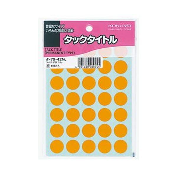(まとめ)コクヨ タックタイトル 丸ラベル直径15mm 橙 タ-70-42NL 1セット(5950片:595片×10パック)【×5セット】 送料無料!