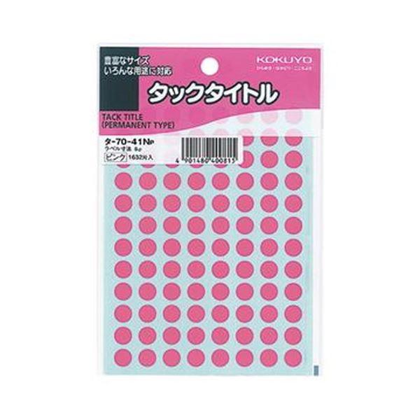 (まとめ)コクヨ タックタイトル 丸ラベル直径8mm ピンク タ-70-41NP 1セット(16320片:1632片×10パック)【×5セット】 送料無料!