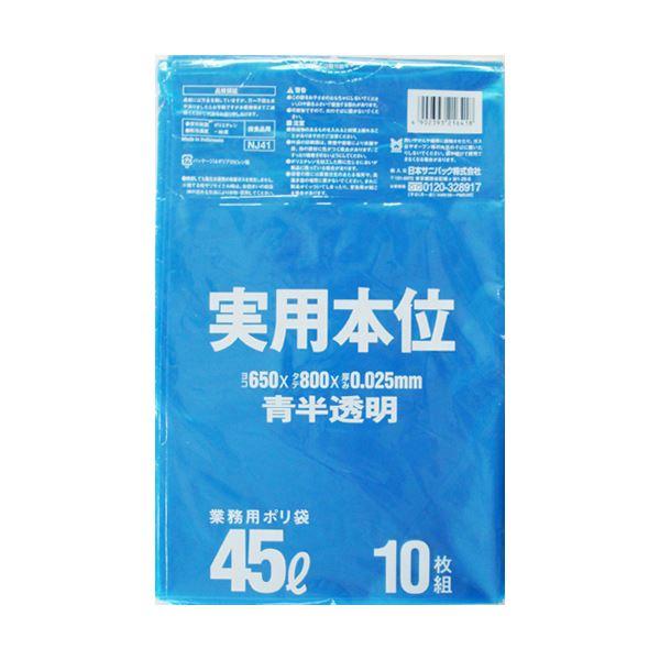 (まとめ) 日本サニパック ゴミ袋 実用本位 青半透明 45L NJ41 1パック(10枚) 【×100セット】 送料無料!