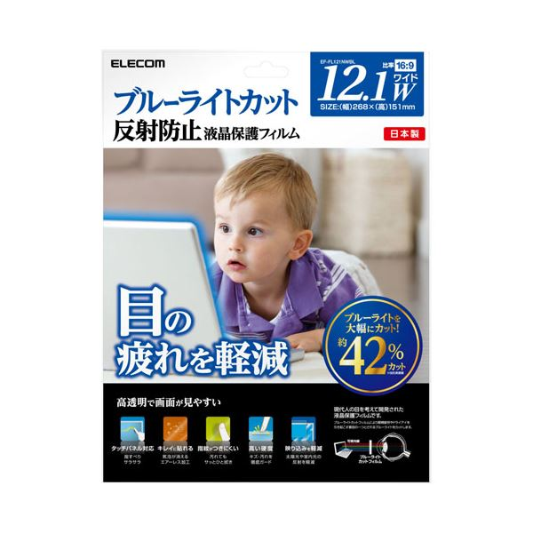(まとめ)エレコム 液晶保護フィルム12.型ワイド EF-FL121NWBL【×5セット】 送料無料!