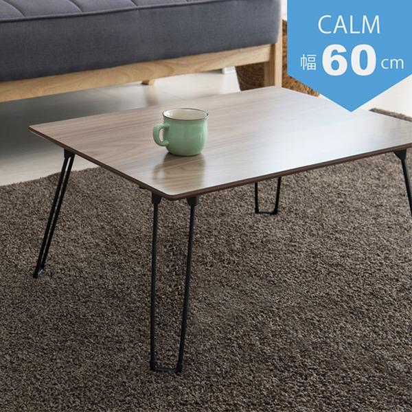 【5個セット】カームテーブル(ブラウン) 幅60cm/机/木製/折り畳み/ローテーブル/折れ脚/ナチュラル/ミニ/コンパクト/北欧/業務用/完成品/CALM-60 送料込!