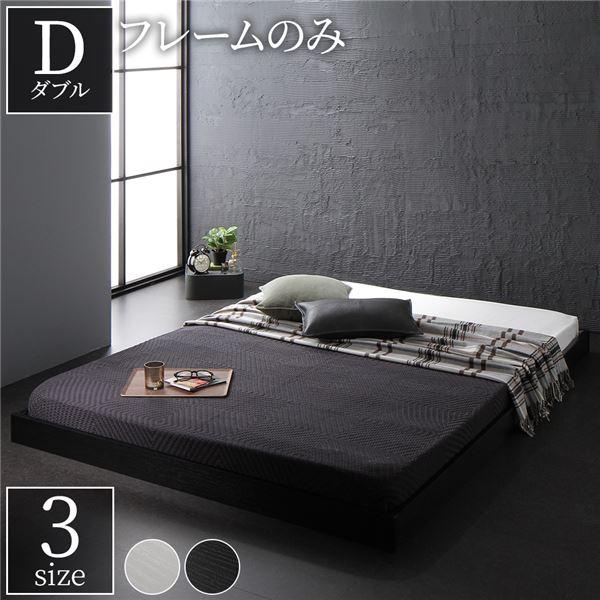 ベッド 低床 ロータイプ すのこ 木製 コンパクト ヘッドレス シンプル モダン ブラック ダブル ベッドフレームのみ 送料込!