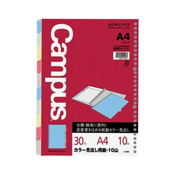(まとめ)コクヨ カラー見出し用紙 A4 30穴5色10山 ノ-899 1セット(10組)【×3セット】 送料無料!