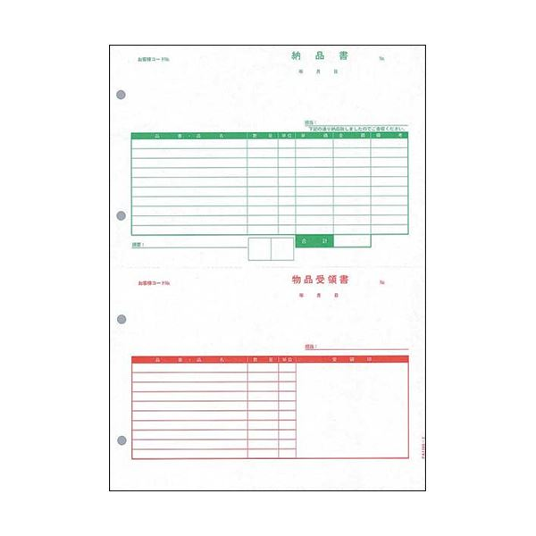 (まとめ)PCA 納品書(納・受) PA1305-2F 1箱(500枚)【×3セット】 送料無料!