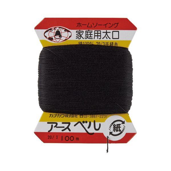 (まとめ)家庭糸 太口(黒2枚)【×30セット】 送料無料!