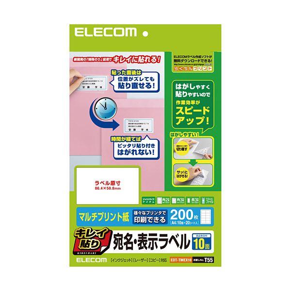 (まとめ) エレコム キレイ貼り 宛名・表示ラベルA4 10面 86.4×50.8mm ホワイト EDT-TMEX10 1冊(20シート) 【×10セット】 送料無料!