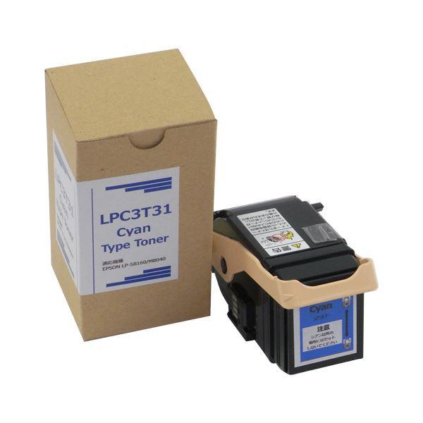 トナーカートリッジ LPC3T31C汎用品 シアン 1個 送料無料!