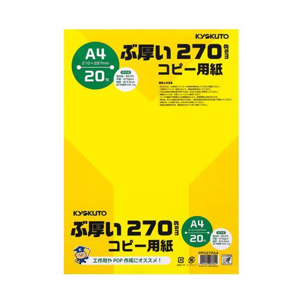 (まとめ)キョクトウ・アソシエイツ ぶ厚いコピー用紙 PPC270A4*20冊【×5セット】 送料込!
