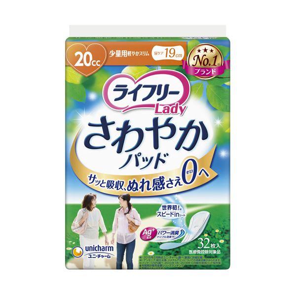ユニ・チャーム ライフリーさわやかパッド 少量用 1セット(768枚:32枚×24パック) 送料込!