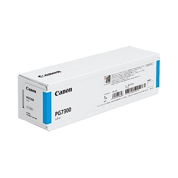 (業務用5セット)【純正品】CANON 2857C001 インクタンクPG7300 シアン 送料無料!