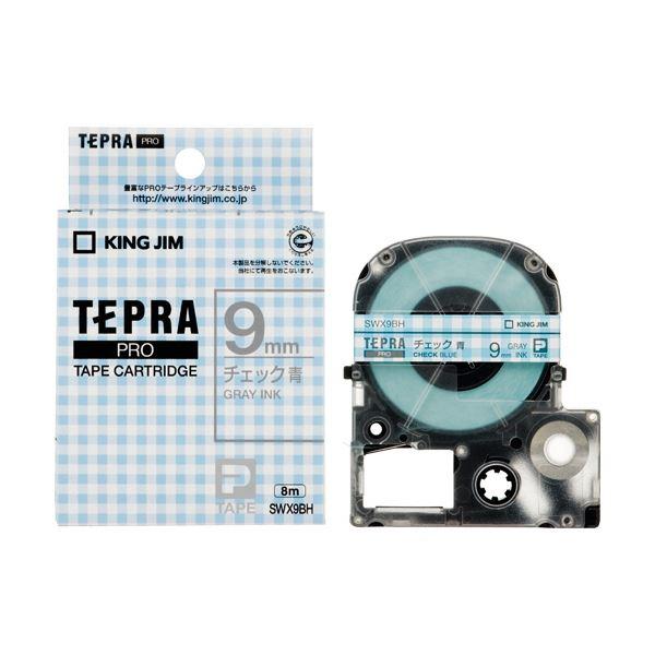 (まとめ) キングジム テプラ PROテープカートリッジ 模様ラベル 9mm チェック青/グレー文字 SWX9BH 1個 【×10セット】 送料無料!