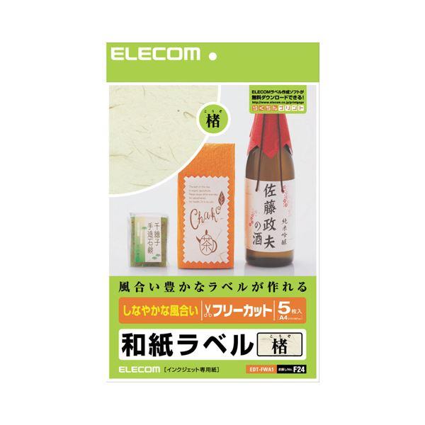 (まとめ) エレコム フリーカットラベル 和紙ラベル楮 A4 EDT-FWA1 1冊(5シート) 【×10セット】 送料無料!