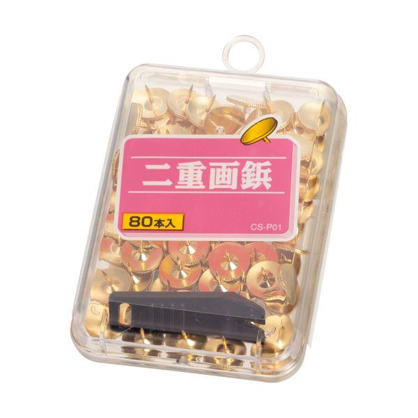 (まとめ) ライオン事務器 二重画鋲 針長さ8mmCS-P01 1ケース(80本) 【×100セット】 送料無料!