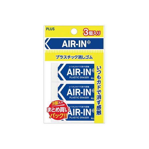(まとめ)プラス 消ゴムエアイン3個パック ER-100AIS-3P(×50セット) 送料無料!