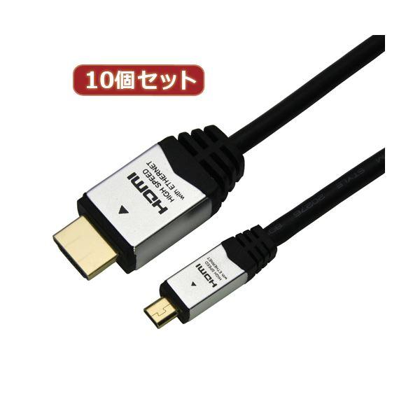 10個セット HORIC HDMI MICROケーブル 2m シルバー HDM20-040MCSX10 送料無料!