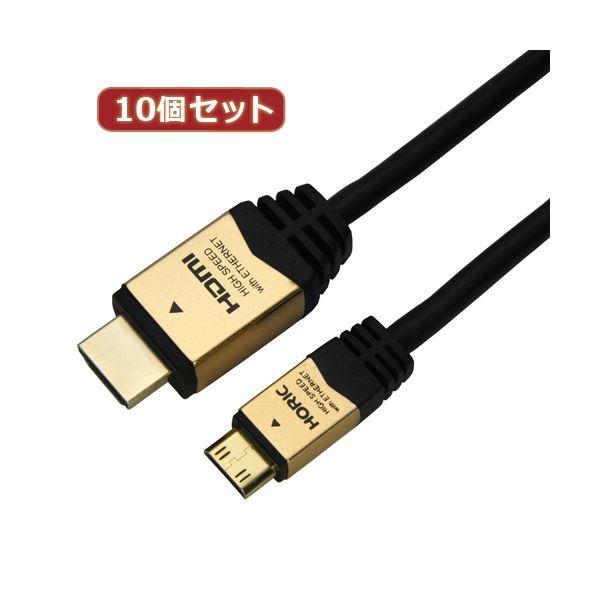 10個セット HORIC HDMI MINIケーブル 2m ゴールド HDM20-021MNGX10 送料無料!