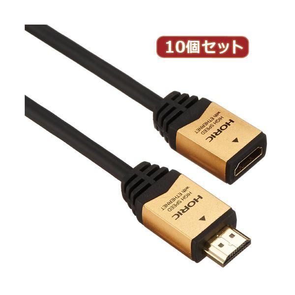 10個セット HORIC HDMI延長ケーブル 2.0m ゴールド HDMF20-036GDX10 送料無料!