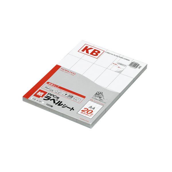 コクヨ PPC用 紙ラベル(共用タイプ)A4 20面 KB-A191 1セット(1000シート:100シート×10冊) 送料無料!