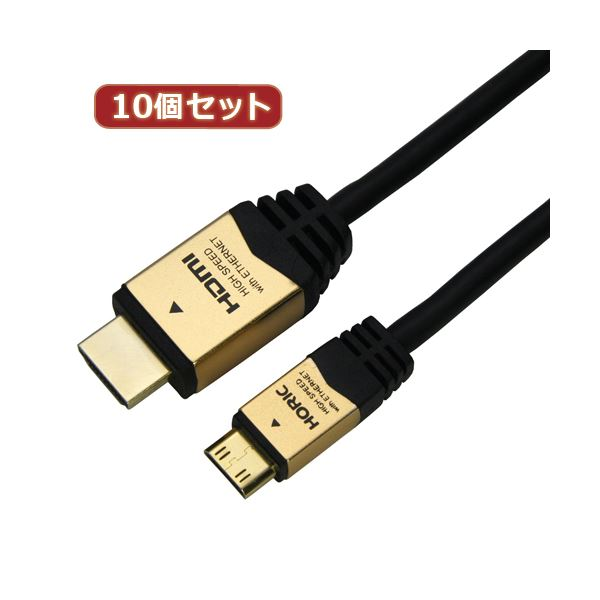 10個セット HORIC HDMI MINIケーブル 3m ゴールド HDM30-074MNGX10 送料無料!
