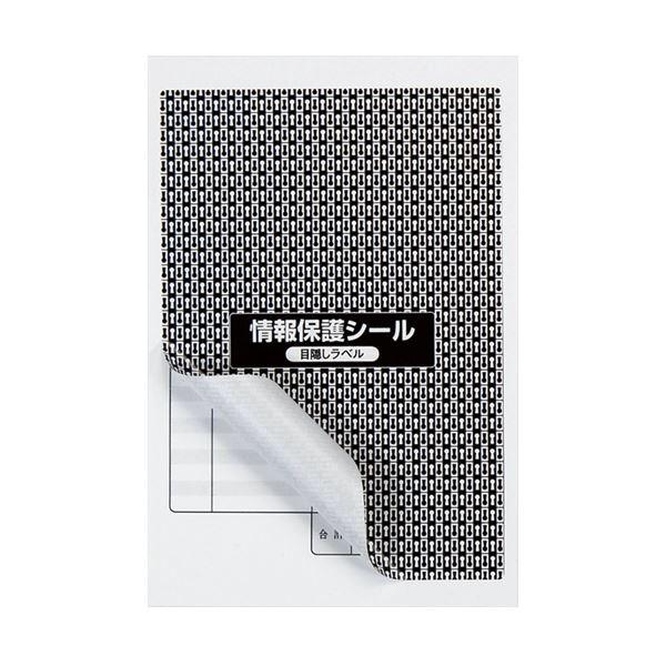 (まとめ)東洋印刷 地紋印刷入 ナナ目隠しラベル 再剥離タイプ 100×140mm 1面 ラベルサイズ92×132mm PPE-1 1箱(500シート:100シート×5冊)【×3セット】 送料無料!