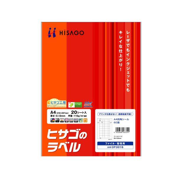 60面 ヒサゴ 1冊(20シート) A4四角シール 【×10セット】 OP3016 送料無料! 26×26mm