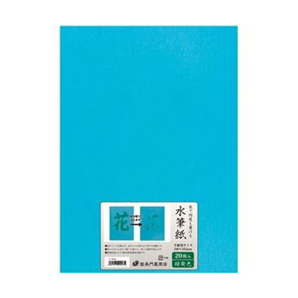 (まとめ)長門屋商店 何度も書ける水筆紙半紙判(240×335mm)緑発色 ナ-SH23 1パック(20枚)【×5セット】 送料無料!