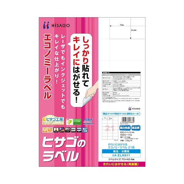 (まとめ) ヒサゴ きれいにはがせるエコノミーラベルA4 21面 70×42.4mm ELH011 1冊(100シート) 【×5セット】 送料無料!