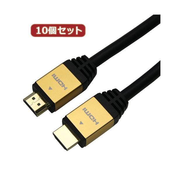 10個セット HORIC HDMIケーブル 3m ゴールド HDM30-013GDX10 送料無料!
