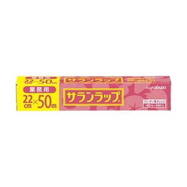 (まとめ)旭化成ホームプロダクツ サランラップ業務用 22cm×50m 1本【×20セット】 送料無料!