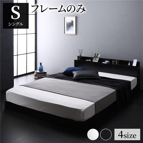 ベッド 低床 ロータイプ すのこ 木製 LED照明付き 棚付き 宮付き コンセント付き シンプル モダン ブラック シングル ベッドフレームのみ 送料込!
