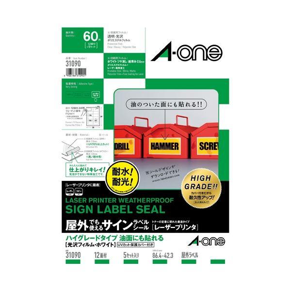 (まとめ)エーワン 屋外用サインラベルA4 31090 油面 5セット【×30セット】 送料込!