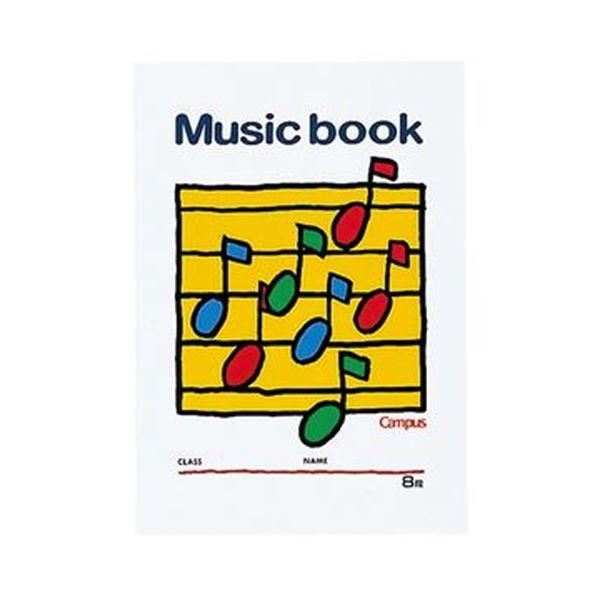音楽帳 18枚 送料無料! オン-24 (まとめ)コクヨ B55線譜・8段 1セット(20冊)【×3セット】 キャンパス