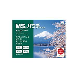 明光商会 MSパウチ B5 100μ MPF100-192267 1パック(100枚) 【×10セット】 送料無料!