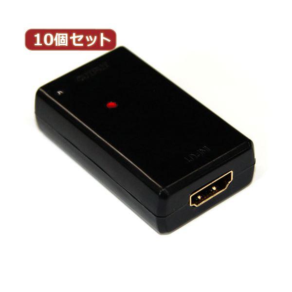 10個セット HORIC HDMIリピーター HDMI-E40MX10 送料無料!
