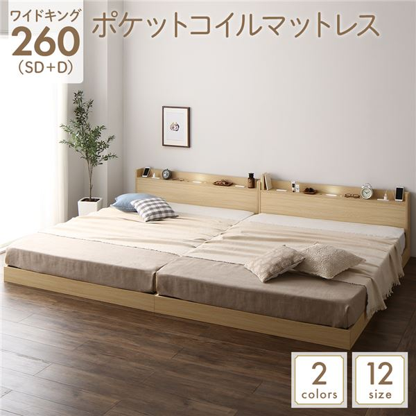 人気が高い  ベッド 低床 連結 ロータイプ すのこ 木製 LED照明付き 連結 ベッド 宮付き 棚付き 送料込! コンセント付き シンプル モダン ナチュラル ワイドキング260(SD+D) ポケットコイルマットレス付き 送料込!, 本物:a4f5e85f --- delivery.lasate.cl