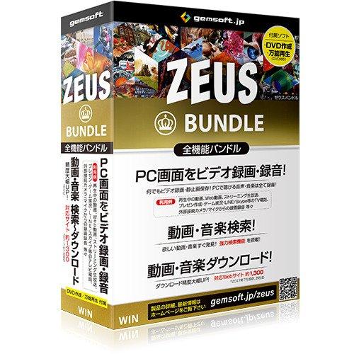 ZEUS Bundle ~万能バンドル~ 画面録画/録音/動画&音楽ダウンロード(GG-Z005)