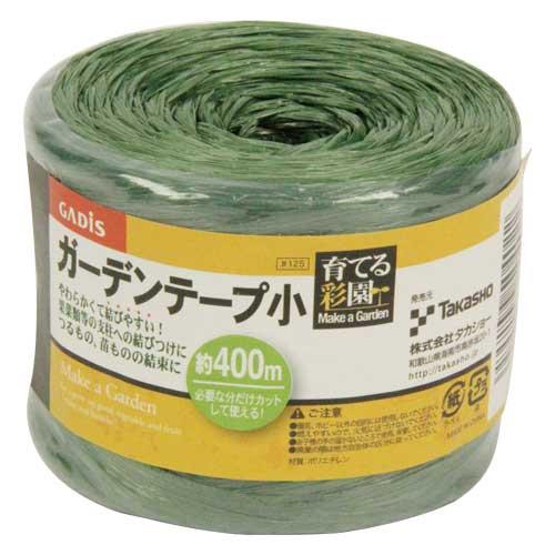 ガーデンテープ小 ☆最安値に挑戦 規格:#125 新作製品、世界最高品質人気!