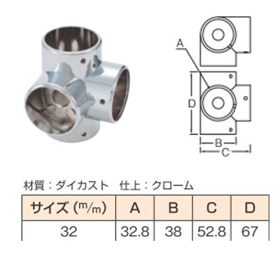 ヒッパリ(四方) 32mm クローム 6個入り【933-4201】