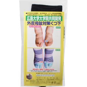 コーポレーションパールスター 外反母趾対策靴下(通常タイプ) 黒 22-23cm