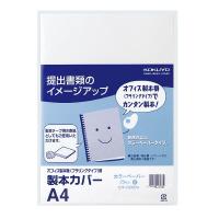 製本カバーA4 色上質紙20枚青 (セキ-S200B)