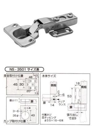 スライド丁番 キャッチ付き 全かぶせ 格安店 在庫処分 35mm 4448800〈NS-3501〉