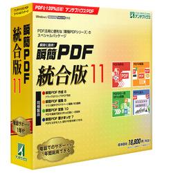 瞬簡 PDF 統合版 11(PDSB0)