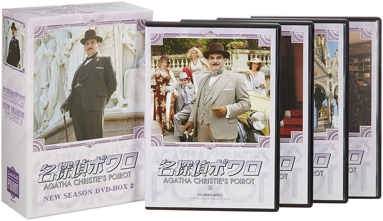 メイタンテイポワロニューシーズンデ 名探偵ポワロ ニュー・シーズン DVD-BOX2 【DVD】 【メール便発送・同梱不可】