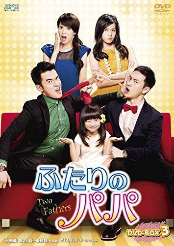フタリノパパDVDボックス3 ふたりのパパ DVD-BOX3 【DVD】 【メール便発送・同梱不可】