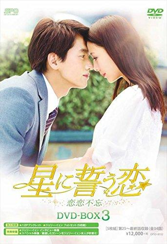 ホシニチカウコイDVDボックス3 星に誓う恋 DVD-BOX3 【DVD】 【メール便発送・同梱不可】