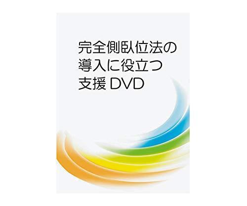 入手困難 完全側臥位法の導入に役立つ支援DVD 7-8304-01 新作販売 送料込み