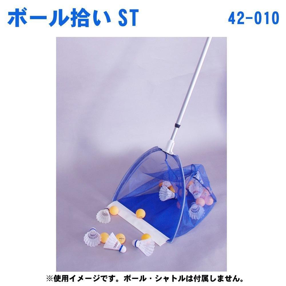 卓球用品 ボール拾い ストアー ST 42-010 迅速な対応で商品をお届け致します 送料込み 1099491