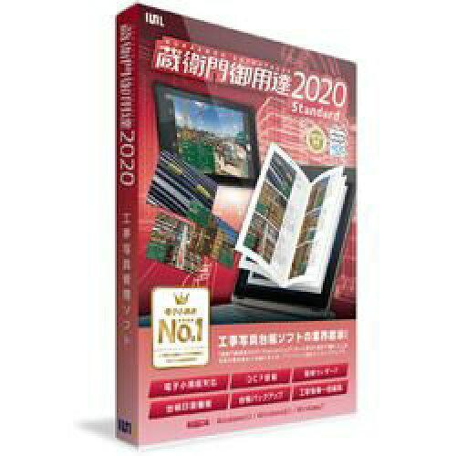 蔵衛門御用達2020 Standard(新規)(GS20-N1)